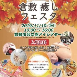 11/10 第9回倉敷癒しフェスタ開催