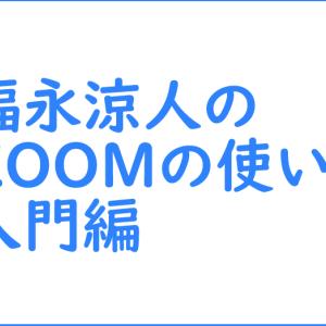 参加費無料☆8/29㈯福永涼人さんによるZOOMの使い方講座~ZOOM入門編~開催のお知らせ