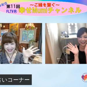 第11回幸せMumiチャンネルのYouTube版アップしました!