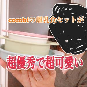 離乳食食器 「かさなる食器 収納じょ〜ず」 が優秀過ぎる