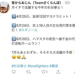 8月2日(金)札幌:杉谷拳士、ホークス千賀の前に三球連続バント失敗の三球三振