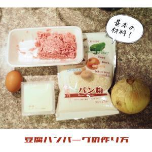 めんどくさがり屋が週一ペースで作る豆腐ハンバーグ!