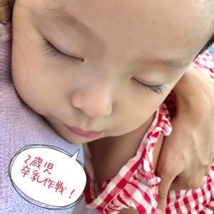 2歳児の娘が卒乳しました!めちゃくちゃ大変 長編レポです