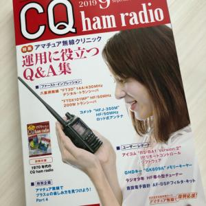 CQ ham radio 9月号の表紙は…