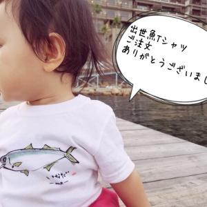 出世魚Tシャツたくさんのご注文ありがとうございました!