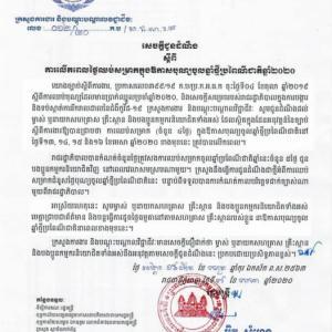 カンボジア正月連休は延期に!来週は通常日化