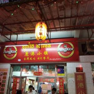 当たり外れがある?有名中華料理店