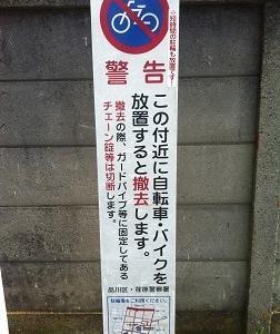戸越公園駅裏で見た放置自転車禁止の看板