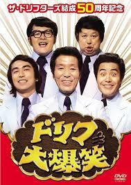 絶句 ! 志村けんさん死去 70歳 新型コロナに感染
