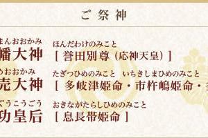 日本書記 神功皇后紀を読んでみる 番外編