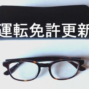 【運転免許更新】メガネは「レンズ入れ替え」より「新調」したほうが安かった