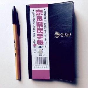 うわさの「県民手帳」を買ってみた【来年の手帳どうする?2020】