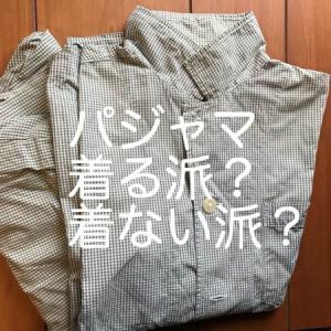 パジャマは着る派?着ない派?