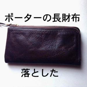 財布紛失!落とした理由とこれからの対策
