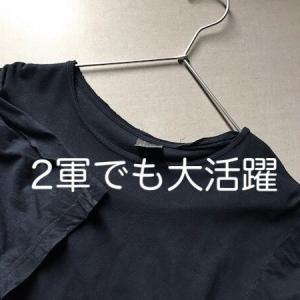 なぜ【2軍Tシャツ】を捨てられないのか?