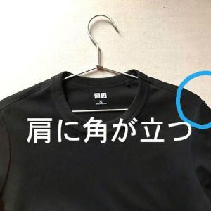 【Tシャツの肩がとがる問題】に終止符・ニトリのアーチ型ハンガーに総入れ替え
