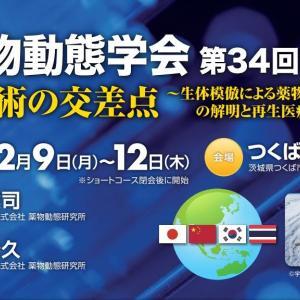 No.352 日本薬物動態学会 第34回年会 つくば 企業展示のご案内