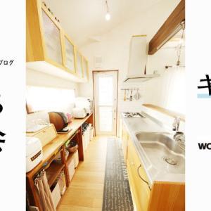 【WEB内覧会・キッチン編】No.1 キッチンは2階南東で一番あかるい空間に!