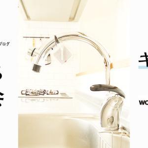 【WEB内覧会・キッチン編】No.5 格安のグースネック水栓をご紹介!TOTO シャワー・止水ボタン付き TKN34PBTRR