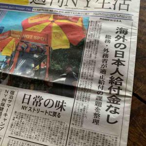 """海外に住んでる日本人、日本政府からの給付金貰えるのか?問題、答えは""""ノー"""""""