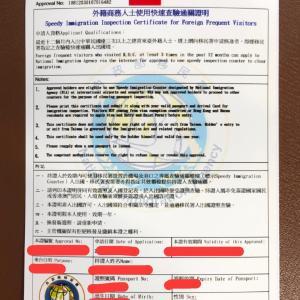 台湾常客証 8回目の台湾滞在期・1