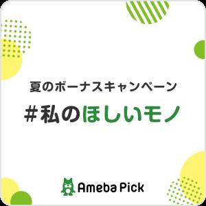 夏越大祓 私のほしいモノ 4弾!