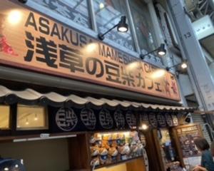 浅草カフェ巡り 雷門スターバックスと豆柴カフェ
