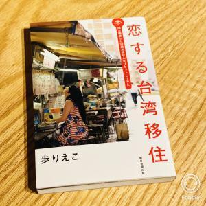 本とバインミーと甘ーいベトナムコーヒー
