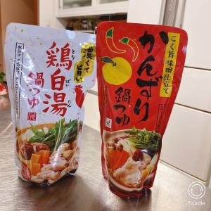カルディおすすめ❗️絶対美味しい鍋の素