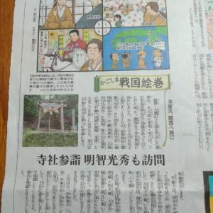 島津家久と南方神社