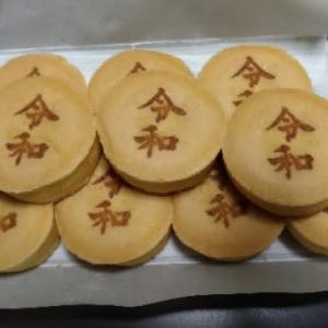 冠嶽神社、令和饅頭