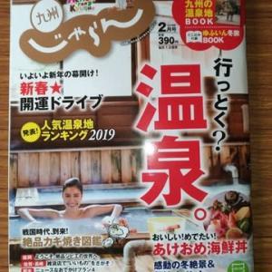 冠嶽神社・九州じゃらんさんに掲載されました。