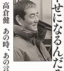 高倉健さんが怒る笑う語る おすすめの一冊