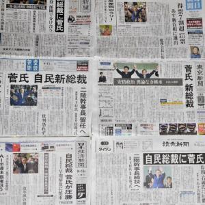 総裁選の報道比較