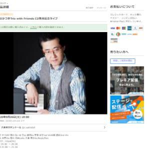 渡辺かづき先生のライブ生配信です!(CD発売記念)