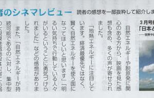無料youtube「日本と再生」「日本と原発4年後」もっと見てっ!!!