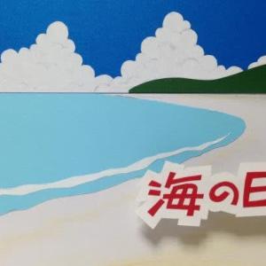 「海の日」は7月20日だった…