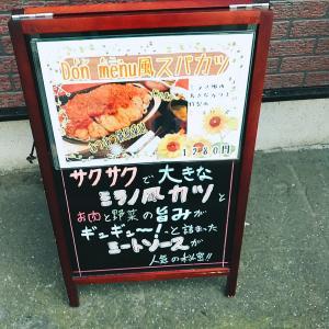 私のごはん屋さん Don menu(札幌市東区)