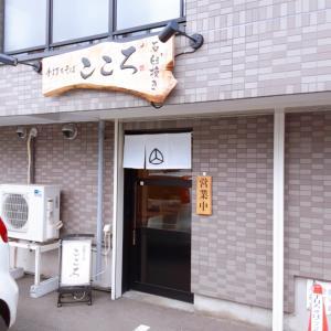 手打ちそば こころ(札幌市北区)