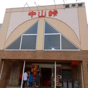 道の駅 望羊中山(喜茂別町)