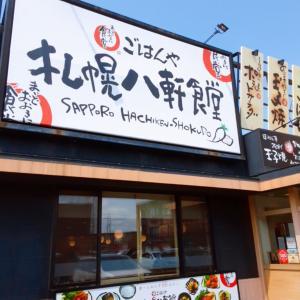まいどおおきに食堂 札幌八軒食堂(札幌市西区)