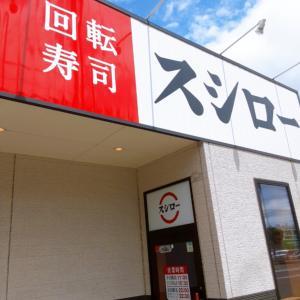 スシロー 札幌白石店(札幌市白石区)