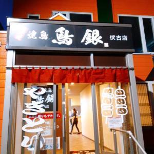 焼鳥 鳥銀 伏古店(札幌市東区)