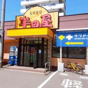 大衆食堂 半田屋 西線南七条店(札幌市中央区)