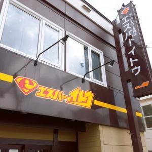 スープカレー専門店 エスパーイトウ 白石中央店(札幌市白石区)