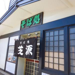 そば処 芝源(札幌市北区)
