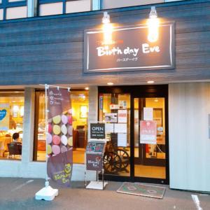 Patisserie Birthday Eve 札幌店(札幌市東区)