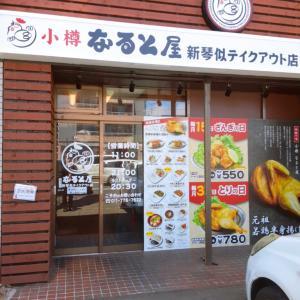 小樽なると屋 新琴似テイクアウト店(札幌市北区)