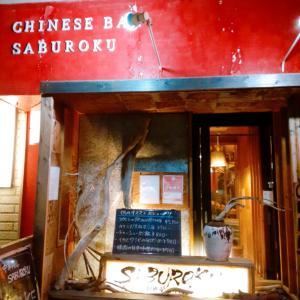 中華バル SABUROKU360(札幌市北区)