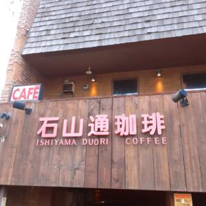 南13条石山通珈琲(札幌市中央区)